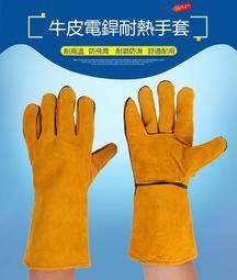 (一套2入) 防火手套 牛皮電焊手套 耐高溫 隔熱手套 阻燃 防滑 防火 安全 柴火爐 育空爐 燒烤微波爐烤箱手套
