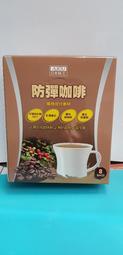 全新現貨日本味王防彈咖啡POWER強效版(8包/盒)保存期限2021/7月
