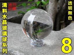 【喬尚露天】高透度透明水晶球【透明無色8公分級】風水.倒影.水晶玻璃球