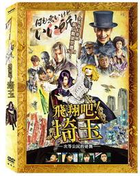 [DVD] - 飛翔吧埼玉 Fly Me To The Saitama ( 洧誠正版 ) - 預計4/10發行