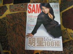 【知識V7A】《明星入門100招-王紹偉的明星之路》ISBN:9571028517 | 尖端