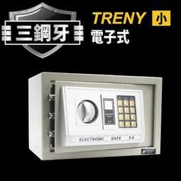 中華批發網:三鋼牙-電子式保險箱-小 HWS- HD-0976 保固一年密碼保險箱 現金箱 保管櫃 金庫金櫃