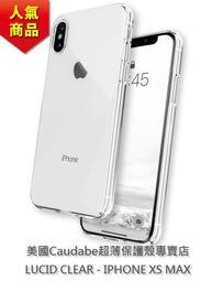 Caudabe LUCID CLEAR iPhone XS MAX(6.5吋)晶透保護殼-晶透 現貨