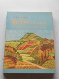 hs47554351 郭雪湖百歲回顧展 臺灣省立美術館