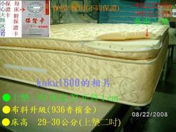 【床管家】三線多車上墊一吋乳膠880跟680獨立筒床(鋼絲加粗、含搬)雙8200元單6200北市試躺+保證卡a