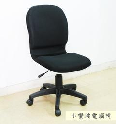 小蠻腰電腦椅 電腦椅 辦公椅 書桌椅 升降椅 工作椅 電競椅 主管椅 人體工學 學生椅 網布椅 懶人椅