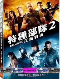 【得利-歐美電影DVD~特種部隊2 正面對決.PAD2534】全新未拆~下標=結標~!!