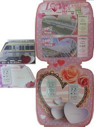 2014年2月13日【愛你一世 情定屏東】情人節幸福珍藏套票