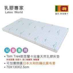 乳膠專家-Tom Tree天然乳膠床墊70X130x2.5cm(可換購大和抗菌布套) 嬰兒/兒童/嬰兒床/幼稚園-可超取
