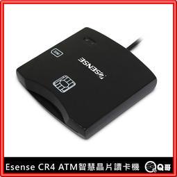 Esense 晶片讀卡機 CR4 ATM智慧晶片讀卡機 金融讀卡機 讀卡器 智慧讀卡機 IC晶片 讀卡【R04】