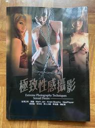 【MY便宜二手書/寫真集*6B】極致性感攝影│尖端出版│宮澤正明