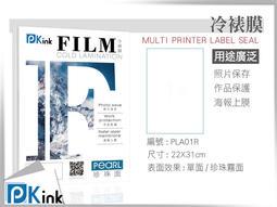 PKink-冷裱膜(珍珠霧面) A4 - (22*31公分) - 100張入 (透明膜 冷護貝膜)