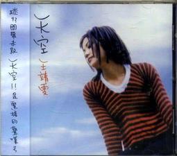 【現貨】【絕版多時發燒片】天空  /  王靜雯(王菲)  / 王菲聲音最清晰明亮的一張碟 --- 70046