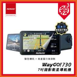 PAPAGO WAYGO 730【免運 送好禮任選】七吋 Wi-Fi 行車紀錄器+聲控導航機