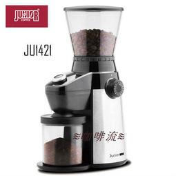 ≋咖啡流≋ JUNIOR JU1421 不鏽鋼全能磨豆機 / 錐刀研磨機