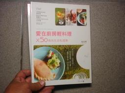 愛在廚房輕料理x50食尚生活私提案│2溪9成新