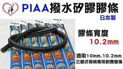 愛淨小舖-[有安裝影片]  PIAA撥水矽膠膠條 ALL NEW MAZDA 新馬3替換膠條 PIAA膠條 CX3膠條