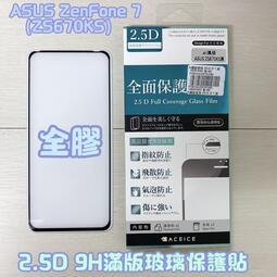 """""""係真的嗎"""" ASUS ZenFone 7 7 Pro ZS670KS ZS671K滿版全膠2.5D 9H螢幕玻璃保護貼"""