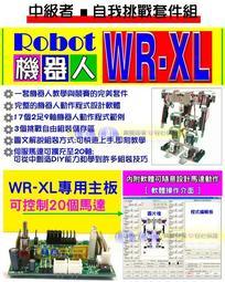 "[99-Store] Robot WR-XL 機器人套件 ""日本原裝-網路通路 99 Soter 獨家販售"""