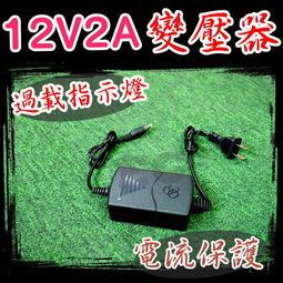 現貨 光展 AC110V-220V轉 DC12V 2A 穩壓變壓器 供電DC12V 數位產品 電子產品 2A電源供應器