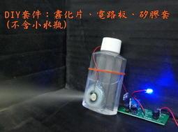 DIY 噴霧機  霧化機 便宜 玩家首選 【本月特價只要270元】~【附發票】