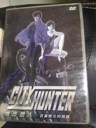 城市獵人-惡徒牙羽撩的末路-特勤任務-再見我的甜心-百萬美元的陰謀DVD