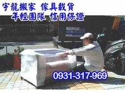 宇龍搬家屏風拆組公司搬家套房搬家個人搬家家庭搬家自助傢俱家具貨車網拍