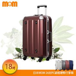 【JL精品工坊】日本MOM 18吋PC鋁框硬殼行李箱/旅行箱/登機箱/拉桿箱/密碼鎖