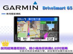 音仕達汽車音響 GARMIN【DriveSmart 65】車用衛星導航 6.95吋螢幕 採用超薄邊框設計 全方位駕駛警示