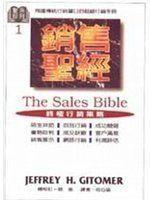 【知識通F35D】《銷售聖經-終極行銷策略》ISBN:9579293325│商周│何心瑜│泛黃