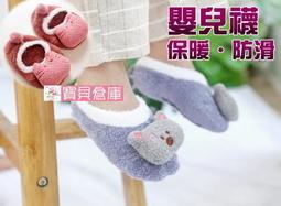 寶貝倉庫~嬰兒襪~防滑襪~保暖襪~秋冬適合~地板襪~羽毛紗質襪~嬰兒學步襪~寶寶膠底毛襪~6款可挑