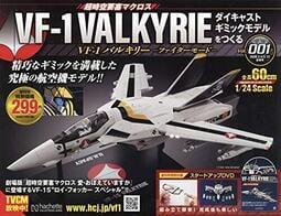 JB現貨 製作超時空要塞VF-1女武神(1) 2020年 2/12 號
