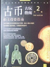 99【收藏 古幣】古幣拍賣投資指南:古玩指南第二輯② [平裝]