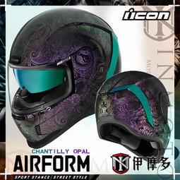 伊摩多※美國 iCON AIRform 全罩小帽體 安全帽 內墨片快乾內襯可拆 2色 CHANTILLY OPAL 紫