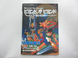 Guide Book 日版 GAME 攻略 Beyond the Beyond(40603124)