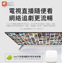 無限更換設備 JOY TV第四台免月租 穩定 適用 安卓電視盒 手機 平板