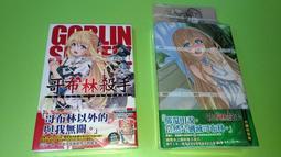 『前田書屋』 尖端出版 GOBLIN SLAYER! 哥布林殺手 1-4會場 特裝 限定/10月新番/蝸牛くも