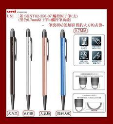 UNI 三菱 SXNT82-350-07 觸控原子筆(支)(黑色0.7mm原子筆+觸控筆功能) ~ 一筆流利功能無窮 簡