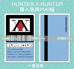 [APPS STORES]悠遊卡貼 限定款 奇犽 全職獵人 HUNTERxHUNTER獵人執照 PVC版 奇犽 小傑卡片