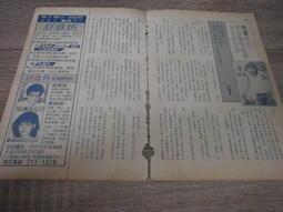 L349  雜誌內頁  齊秦   2張2頁