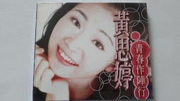 [福臨小舖](黃思婷 青春作陣行 全新未拆封 正版CD)