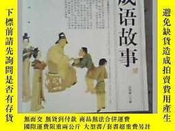 古文物罕見成語故事露天宋海 主編內蒙古人民出版2009