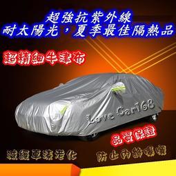 衝評價!不用比了,最低價!最细緻牛津布 雨傘布 車衣 汽車 車罩  有反光條!物超所值!