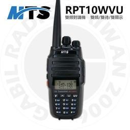 【中區無線電 對講機】MTS RPT10WVU 10W 雙頻對講機 雙頻無線電 大容量鋰電池