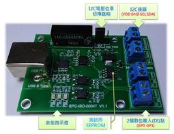 【磁隔離】磁耦合USB To I2C/IIC/DI轉換卡 SMPMBUS USB2I2C MCP2221 Arduino