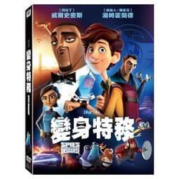 羊耳朵書店*福斯動畫/變身特務(DVD) Spies In Disguise