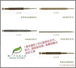 養生鍉針 -  排酸棒 耳穴探針 耳穴筆 多功能點穴筆 筋膜筆