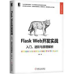 【偉瀚 網路12TS】全新現貨 Flask Web開發實戰:入門、進階與原理解析書少請詢問9787111606598簡體