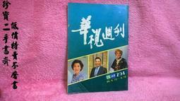 【珍寶二手書齋Fs3】華視週刊294期 內有鄧麗君笑談醜陋的日本青年