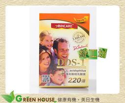[綠工坊] DDS1 專利乳酸菌粉 220億 新版升級 蔬果發酵乳酸菌 康富 超商取貨付款 免匯款